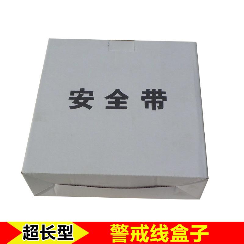 盒装警戒带 可重复使用