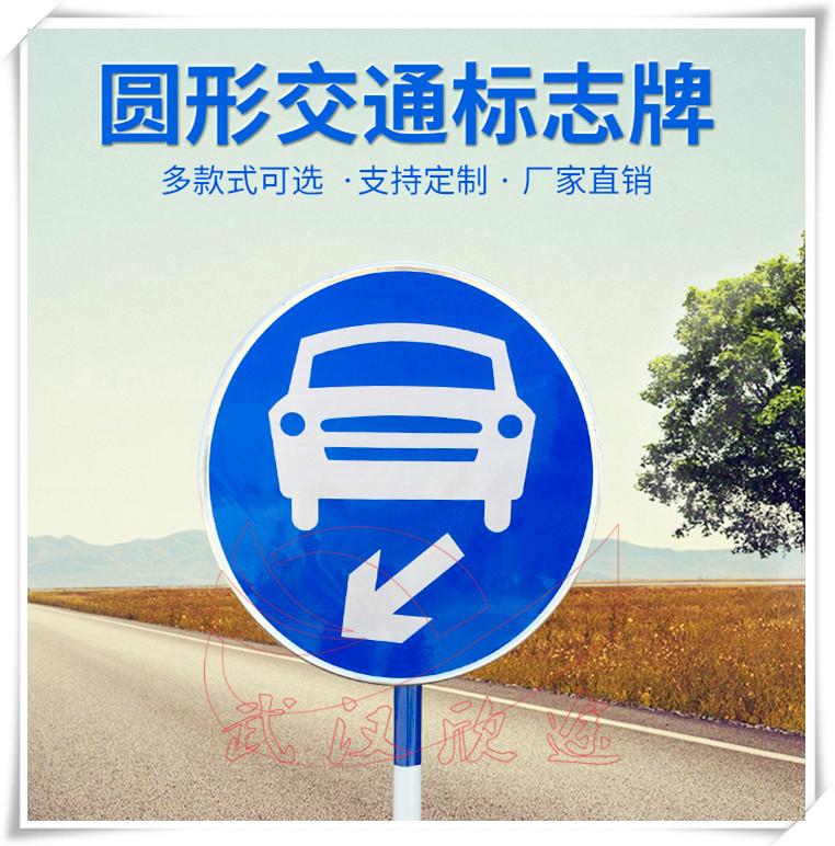 圆形/指示类交通manbetx万博苹果版