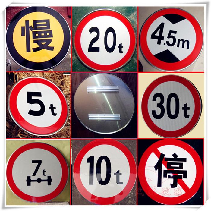 圆形/禁令类交通manbetx万博苹果版