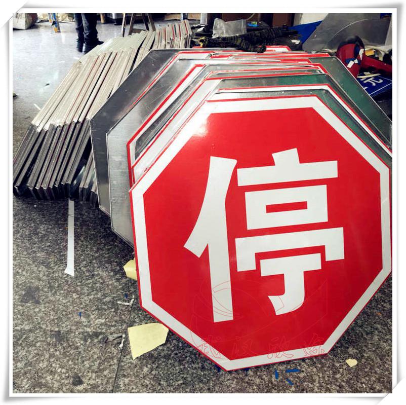 八角形/三角形/禁令交通manbetx万博苹果版