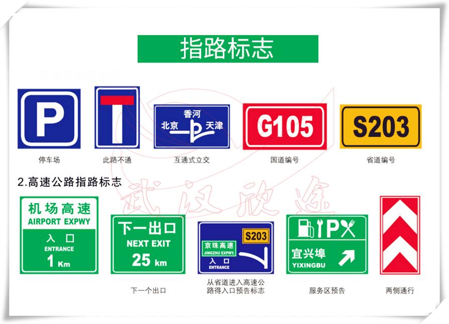 一般道路指路manbetx万博苹果版/指路类manbetx万博苹果版