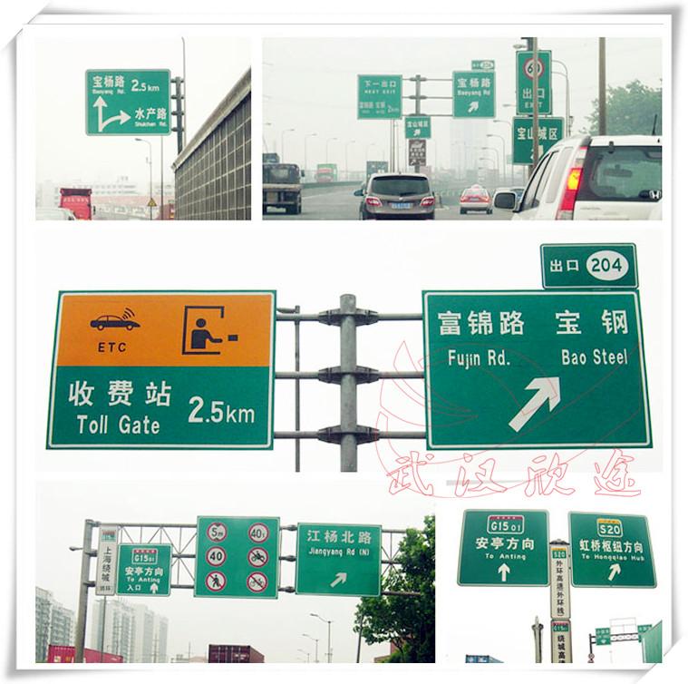 高速公路和城市快速路指路manbetx万博苹果版