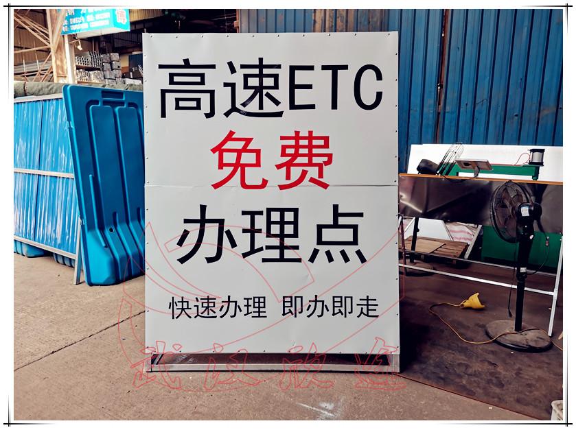 武汉地区各大银行ETC办理告示牌