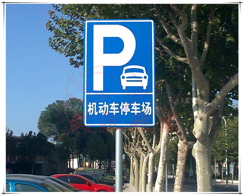 停车场交通manbetx万博苹果版/车库指示标牌