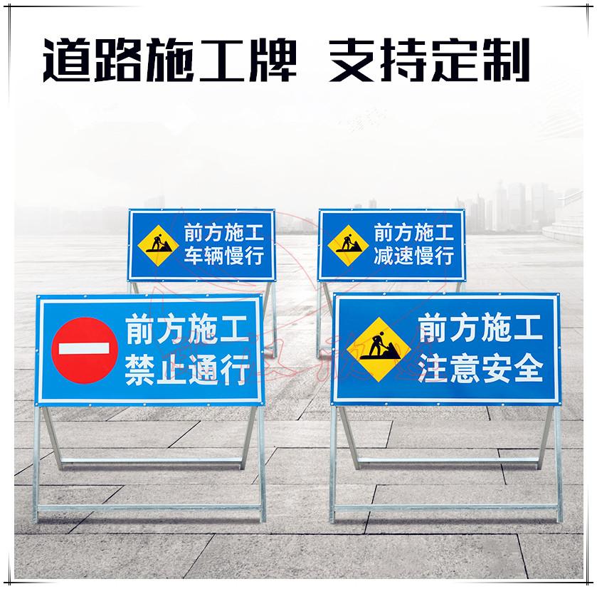 前方施工减速慢行施工牌/禁止驶入提示牌